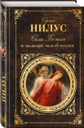 Книга Сила Божия и Немощь Человеческая