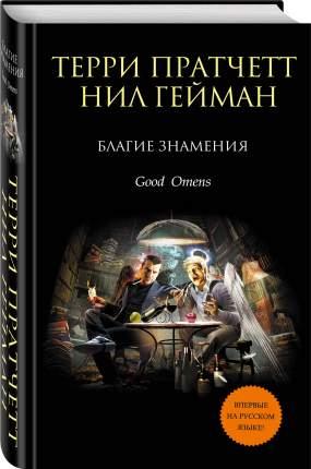 Книга Благие Знамения