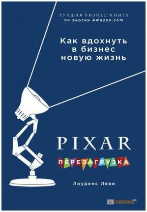 Книга Pixar, перезагрузка, Гениальная книга по Антикризисному Управлению