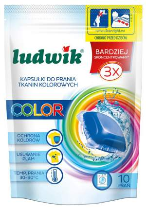 Таблетки для стирки Ludwik для цветных вещей 10 штук