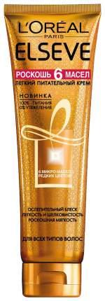 Крем для волос L'Oreal Paris Elseve Роскошь 6 масел 150 мл