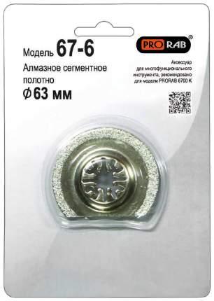 Алмазное сегментное полотно Prorab 67-6 О0000010289