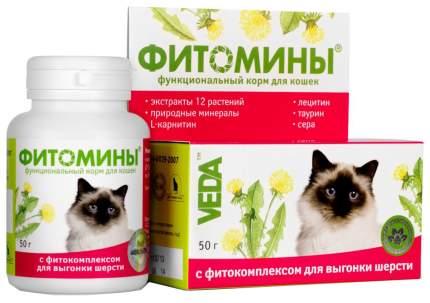 Таблетки для выведения шерсти для кошек VEDA ФИТОМИНЫ с фитокомплексом 100 шт