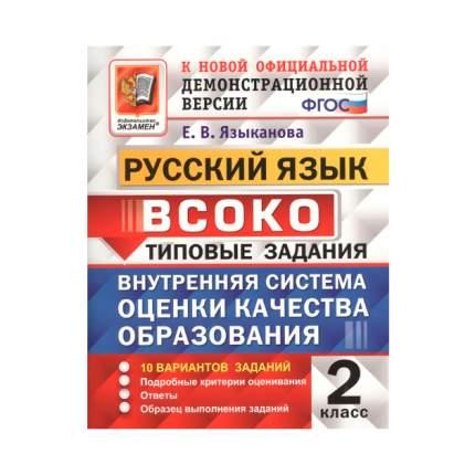 Всоко, Русский Язык, 2 класс 10 Вариантов, тз (Фгос) Языканова