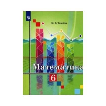 Ткачёва, Математика 6 класс Учебник