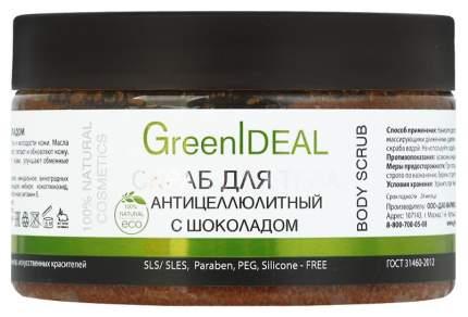 Скраб для тела GreenIdeal Антицеллюлитный с шоколадом 300 г