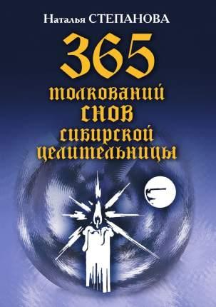 Книга 365 толкований Снов Сибирской Целительницы