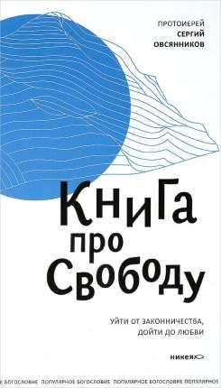 Книга про Свободу
