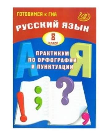 Готовимся к Гиа, Русский Язык, практикум по Орфографии и пунктуации, 8 кл, Драбкина