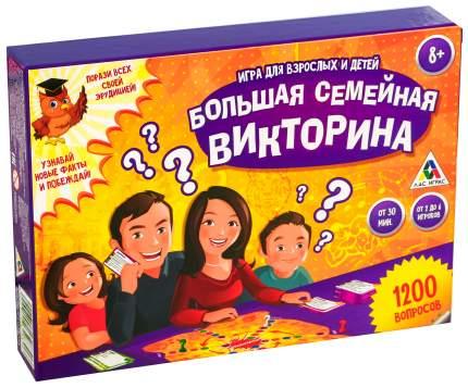 Настольная подарочная игра «Большая семейная викторина» ЛАС ИГРАС