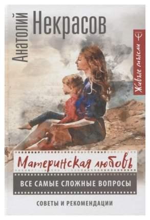 Книга Материнская любовь. все Самые Сложные Вопросы