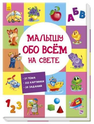 """Книга Ранок """"Малышу обо всем на свете"""""""