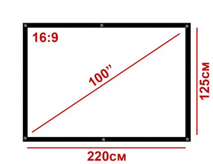 """Экран для видеопроектора 100"""" 16:9 220*125см"""
