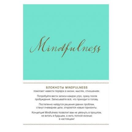 Mindfulness, Утренние Страницы (Мята) (Скругленные Углы) (Арте)