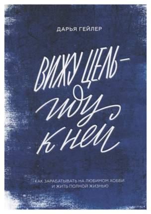 Книга Книга МИФ Вижу цель - иду к ней. Как зарабатывать на любимом хобби и жить полной ...