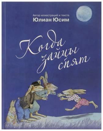 Книга Серафим и София. Когда зайцы спят