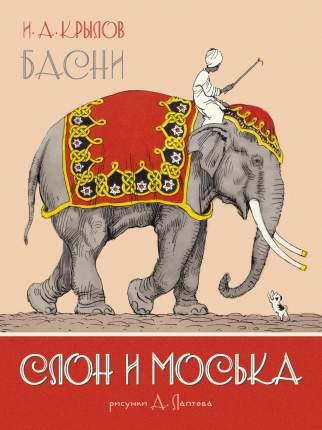 Слон и Моська. Басни (иллюстр. А. Лаптева)