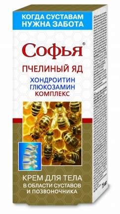 Крем для тела Софья пчелиный яд  хондроитин  глюкозамин 75 мл