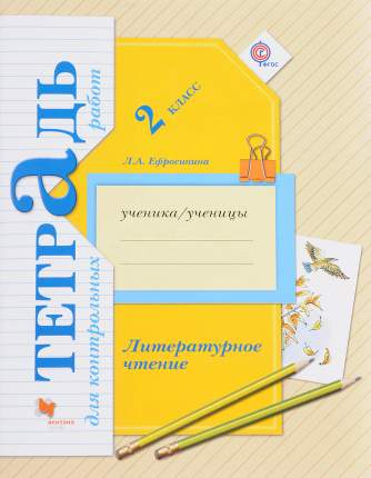 Литературное Чтение, тетрадь для контрольных Работ, 2Класс, Рабочая тетрадь