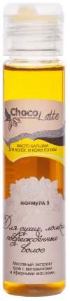 Масло для волос ChocoLatte Формула №3 50 мл