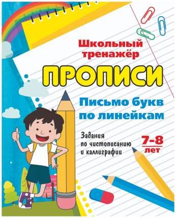 Письмо букв по линейкам. 7-8 лет (1-2 классы): Задания по чистописанию и каллиграфии