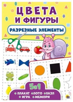 Книга проф-Пресс Разрезные Элементы пять В Одном Цвета и Фигуры