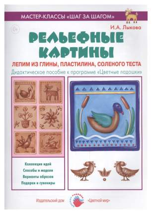 Книга Цветной Мир лыкова и Рельефные картины. лепим из Глины, пластилина, Соленого теста