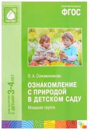 Книга Мозаика-Синтез Соломенникова О.А. Ознакомление С природой В Детском Саду
