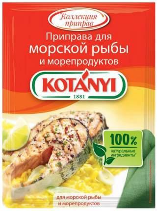 Приправа Kotanyi  для морской рыбы и морепродуктов 30 г