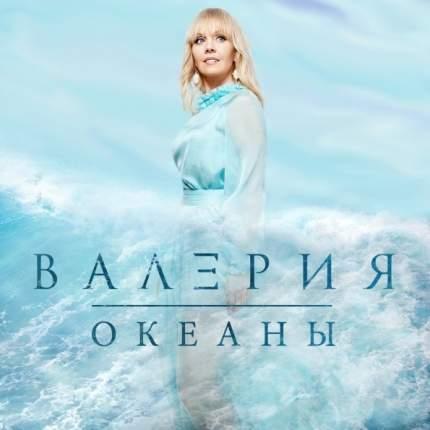 """Виниловая пластинка  Валерия  """"Океаны"""" (LP)"""