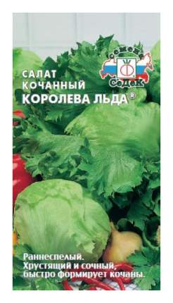 Семена Салат айсберг Королева Льда ®, 0,5 г СеДеК