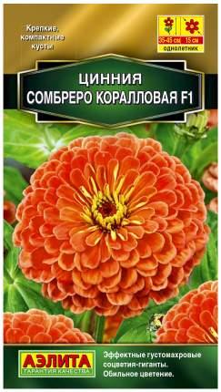 Семена Цинния Сомбреро Коралловая F1, 0,2 г АЭЛИТА