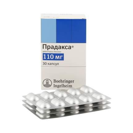 Прадакса капсулы 110 мг 30 шт.