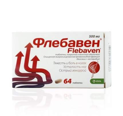 Флебавен таблетки 500 мг 64 шт.