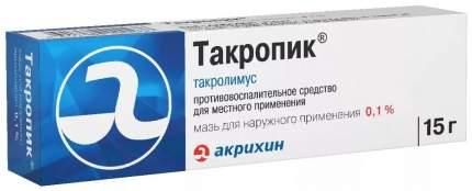 Такропик мазь для наруж примен. 0,1% 15 г