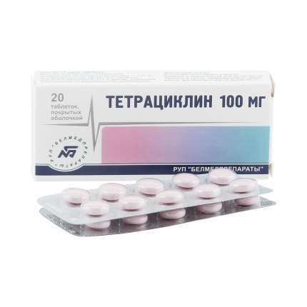 Тетрациклин таблетки 100 мг 20 шт.