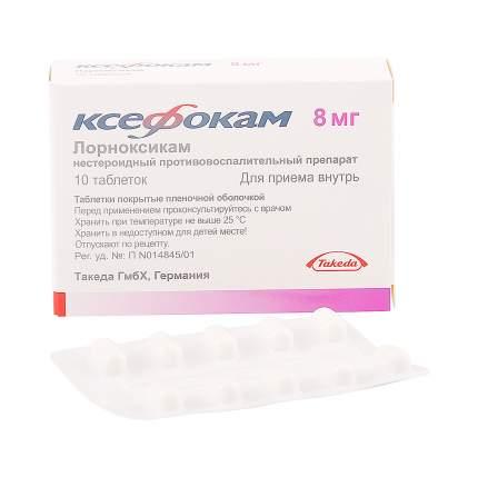 Ксефокам таблетки 8 мг 10 шт.