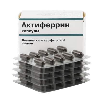 Актиферрин капсулы 50 шт.