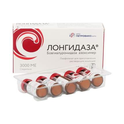 Лонгидаза лиофилизат 3000 МЕ 5 шт.