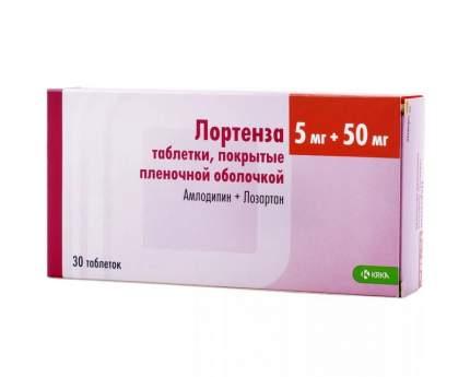Лортенза таблетки 5 мг+50 мг 30 шт.