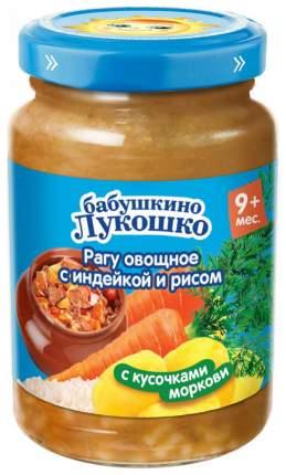 Готовый обед Бабушкино Лукошко Рагу овощное с индейкой и рисом с 9 мес. 190 г