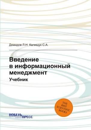 Введение В Информационный Менеджмент, Учебник