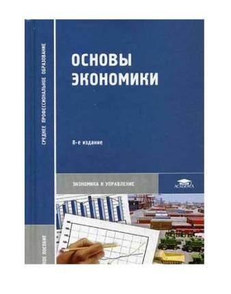 Книга Основы Экономики