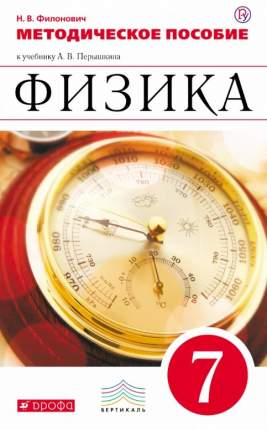 Физика, 7 класс Методическое пособие
