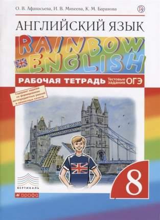 """Афанасьева, Английский язык, """"Rainbow English"""" 8 кл, Р/т, (С тест, задан, ОГЭ)"""