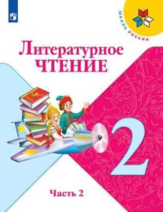 Учебник Климанова. литературное Чтение. 2 класс В Двух частях. Ч.2. Шкр
