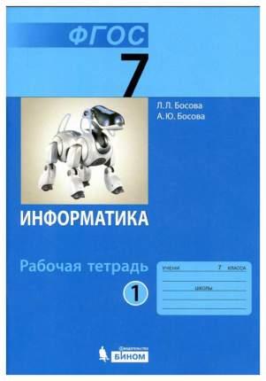 Босова, Информатика 7 кл, Р/т В 2-х ч, Ч,1, (ФГОС),