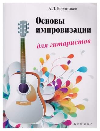 Книга Основы импровизации для гитаристов