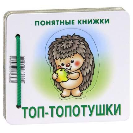 Понятные книжки, топ-Топотушки (Книжка на картоне для Детей до 2 лет + Методичка для Родит