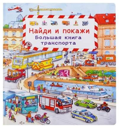 Найди и покаж и Мир транспорта